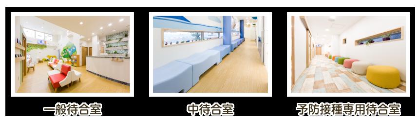 一般待合室・中待合室・予防接種専用待合室