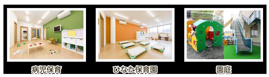病児保育・企業主導型保育室・園庭